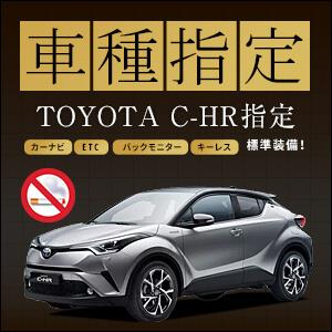 トヨタC-HR ハイブリッドTYPE G 車種指定プラン
