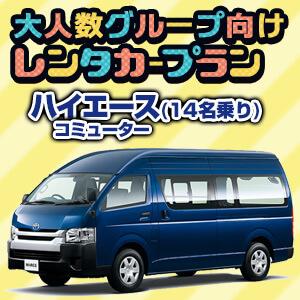 沖縄でのハイエース(14人乗り) レンタカー が格安設定!