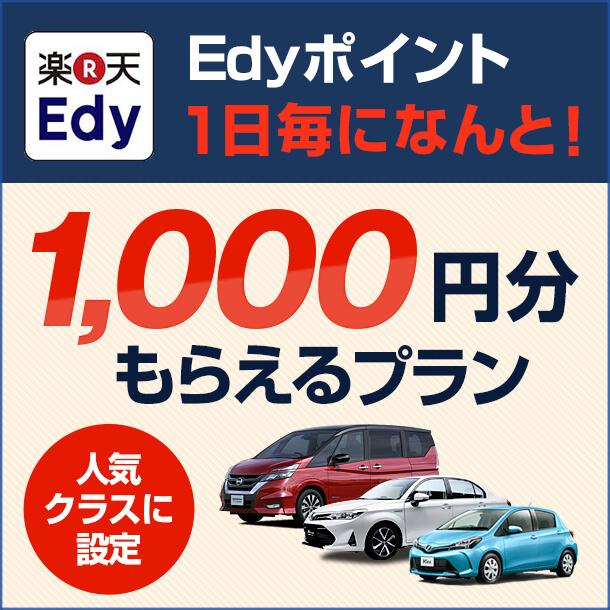 レンタカー1日毎ごとに楽天Edy1000円分付♪ 4日利用なら4000円分楽天Edyが付いてくる!