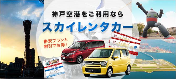 神戸空港をご利用でレンタカーがお得に乗れる!