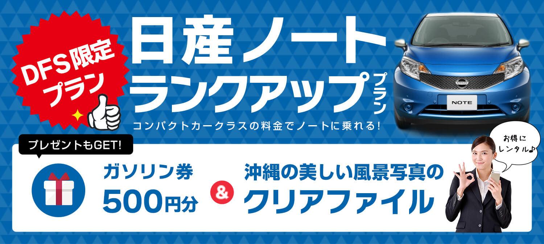【DFS営業所】日産ノートランクアップレンタカープラン ガソリン500円券&クリアファイル付き