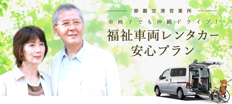 【那覇空港】車椅子でも沖縄ドライブ!福祉車両レンタカー