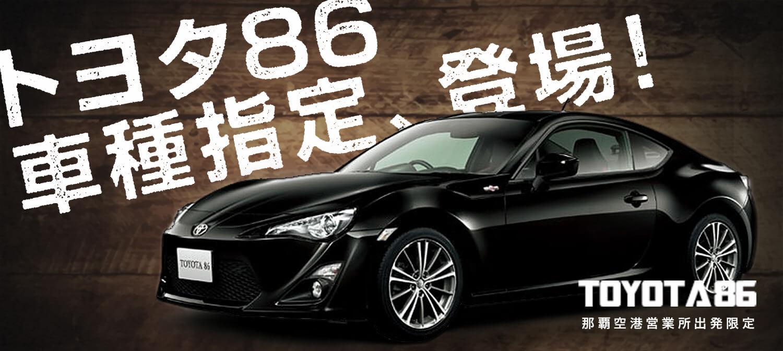【那覇空港】トヨタ86 レンタカー車種指定で登場