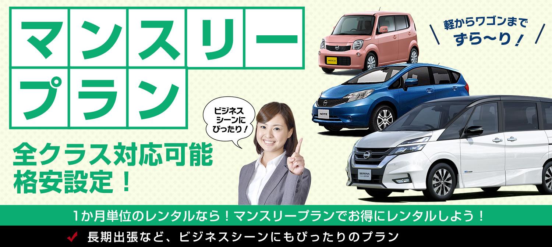沖縄地区はマンスリーレンタカーがお得な料金設定!