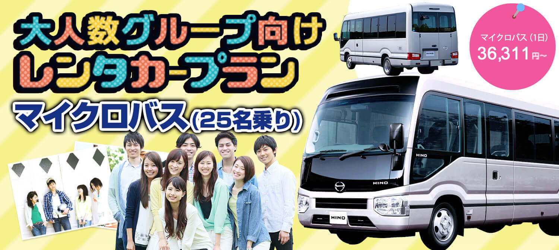 沖縄でのマイクロバス(25人乗り) レンタカー が格安設定!