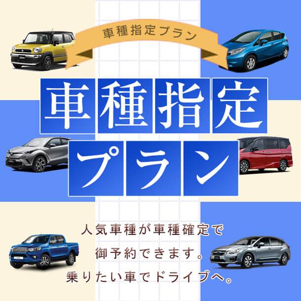 人気レンタカー車種指定!レヴォーグ・インプレッサ・エクリプスクロス・C-HR・他多数!