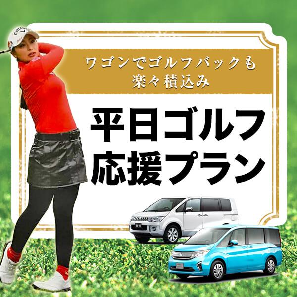 平日ゴルフ満喫レンタカープラン! ワゴン・ワンボックスクラスでゆったり行こう!