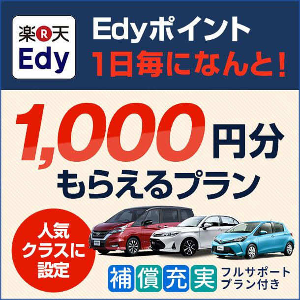 楽天Edy1日毎に1000円分付♪ 万が一の事故時も安心!フルサポートワイド補償込