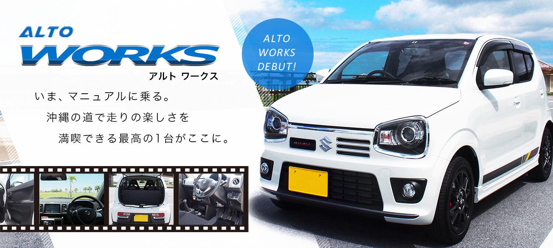 【那覇空港・福岡空港】新型アルトワークス車種指定レンタカープラン