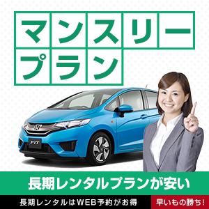 九州地区はマンスリーレンタカーがお得な料金設定!
