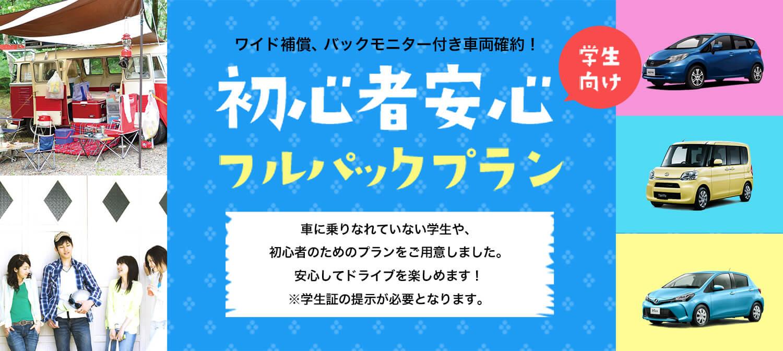 初心者安心フルパックプラン【コンパクト・ハイブリッドクラス】
