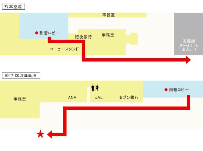 熊本空港店舗の送迎・乗り捨て