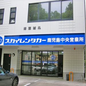鹿児島中央駅前店