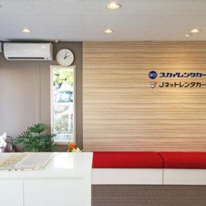 神戸空港営業所