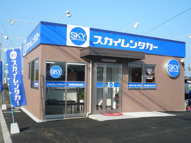 宮崎空港営業所