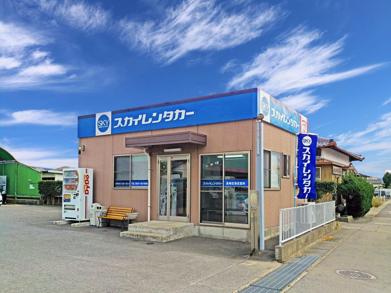長崎空港営業所