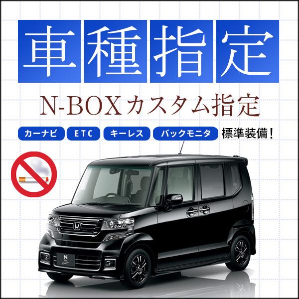 新型NBOXカスタム車種指定プラン  安心のサポカー(衝突軽減自動ブレーキ装備車)