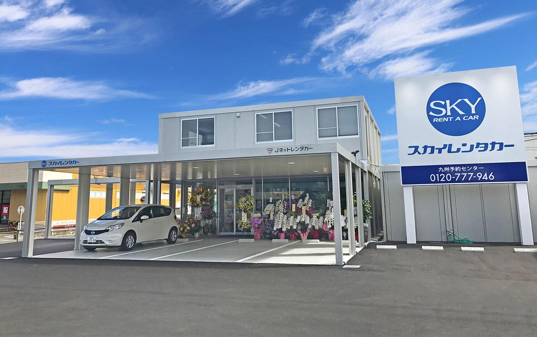 福岡空港営業所