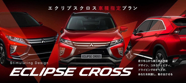 三菱コンパクトSUV【エクリプスクロス】車種指定レンタカープラン