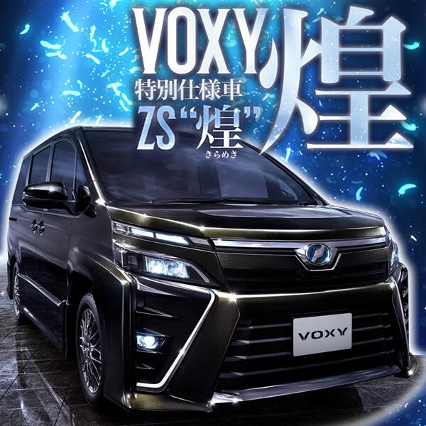 トヨタVOXY 特別仕様車 ZS煌(きらめき)