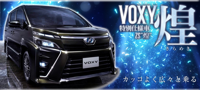 トヨタ VOXY 特別仕様車 ZS煌(きらめき)