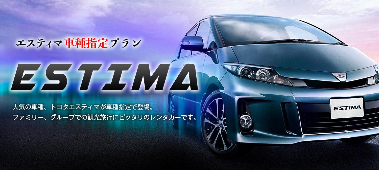 【車種指定】トヨタ 新型エスティマAERAS 8名乗り