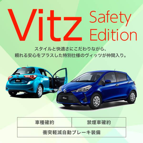 【車種指定】トヨタ新型ヴィッツ車種指定プラン  安心のサポカー(衝突軽減自動ブレーキ装備車)