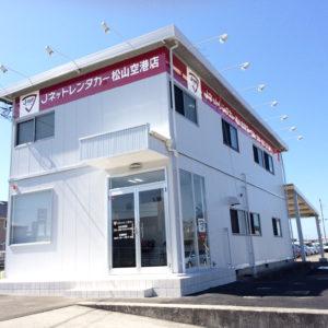 松山空港店