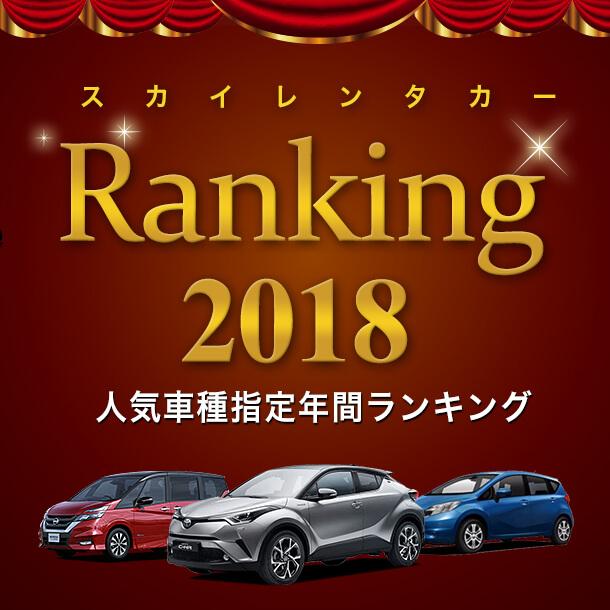 2018スカイレンタカー車種指定年間ランキング
