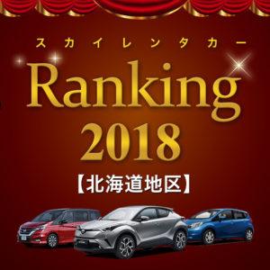 ランキング2018_北海道地区