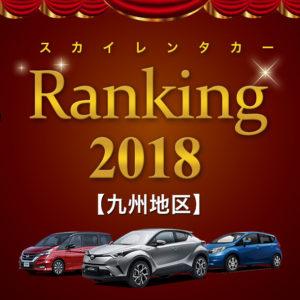 ランキング2018_九州地区