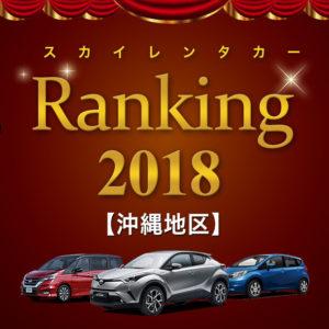 ランキング2018_沖縄地区