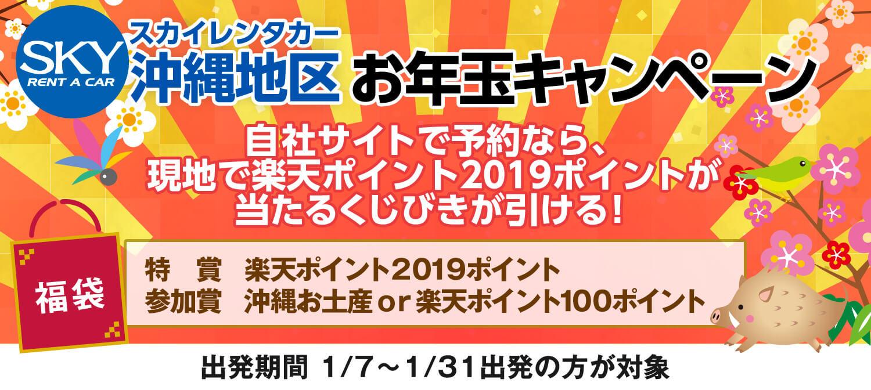 スカイレンタカー沖縄地区お年玉キャンペーン