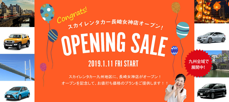 九州地区新店舗オープニングセール!長崎女神店 2019/1/11オープン!