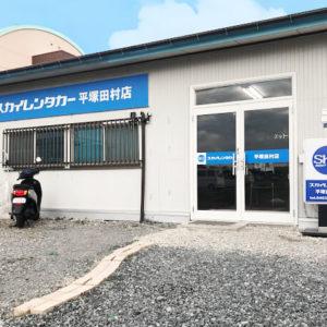 平塚田村店