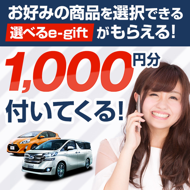 レンタカー1日毎に【選べるe-gift】1000円分付プラン♪ 10種類の中からお好みをチョイス!