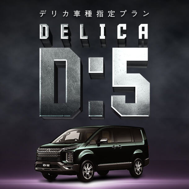 ビッグマイナーチェンジ 三菱 新型デリカD:5 車種指定