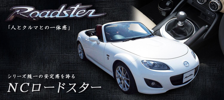 マツダ ロードスター3代目NC系【MT車】 2シーター・オープンカー