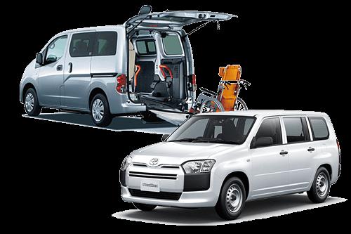 ビジネス車両、福祉車両