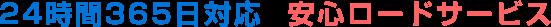 24時間365日対応の安心ロードサービス