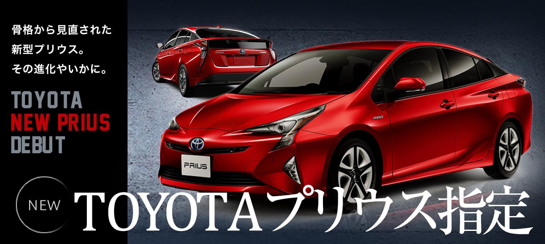 トヨタプリウス車種指定レンタカープラン