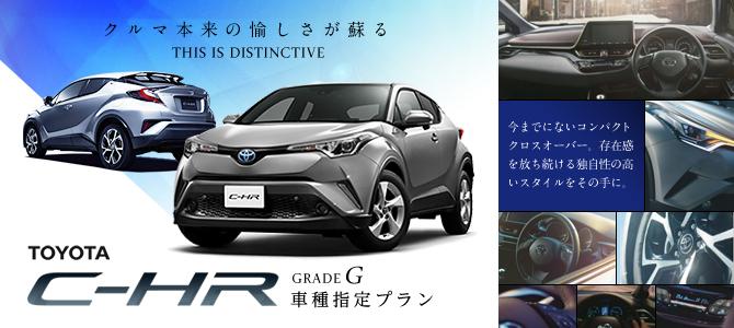 トヨタ C-HR ハイブリッドTYPE G 車種指定プラン