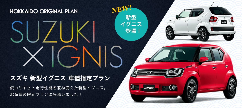 【北海道】suzuki イグニス  レンタカーに導入!
