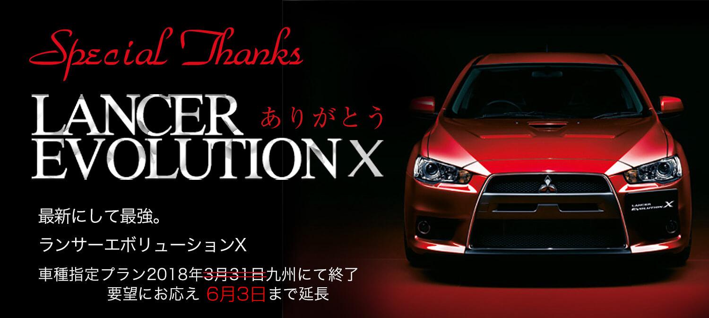 ありがとう。ランサーエボリューションX 車種指定  2018年6月3日まで
