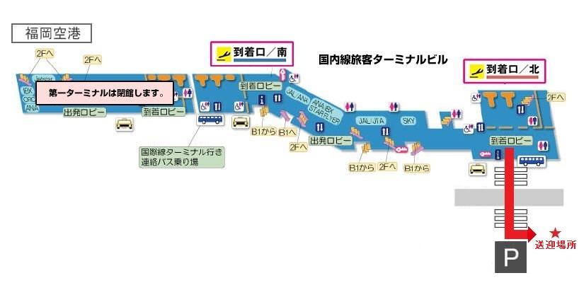 福岡空港店舗の送迎・乗り捨て
