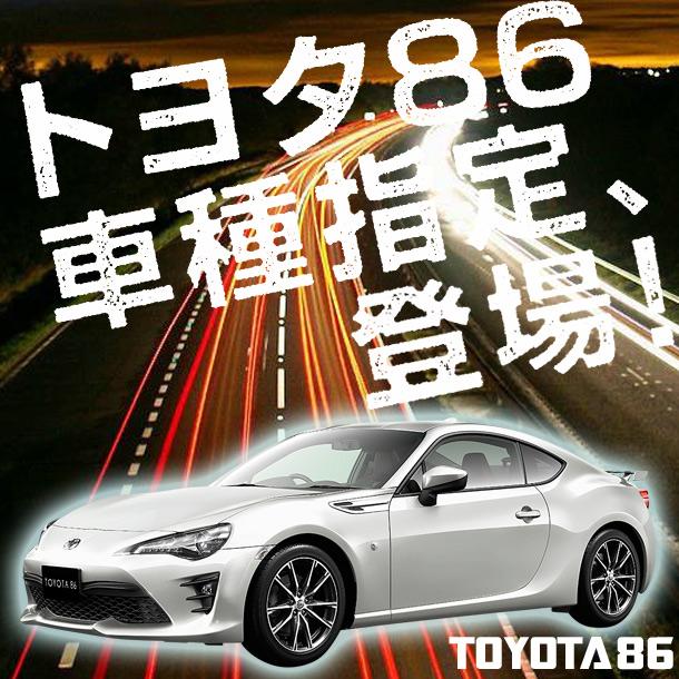 トヨタ86  車種指定でスカイレンタカーに登場!