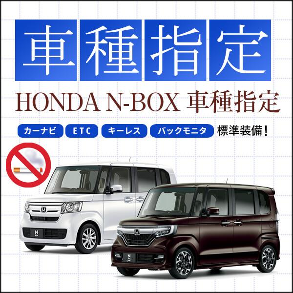 N-BOX車種指定プラン  安心のサポカー(衝突軽減自動ブレーキ装備車)