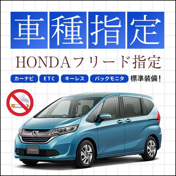 ホンダ フリード車種指定プラン7名乗り  安心のサポカー(衝突軽減自動ブレーキ装備車)
