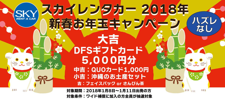 スカイレンタカー2018年新春お年玉キャンペーン【沖縄地区】
