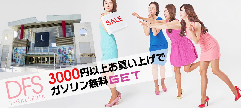 【沖縄DFSでショッピングする人は絶対お得!】3000円分ショッピングしてガソリン無料GET!